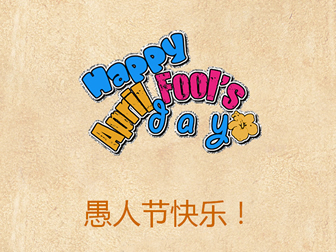 Happy April Fools Day――WPS出品愚人节ppt模板