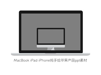 MacBook iPad iPhone纯手绘苹果产品ppt素材